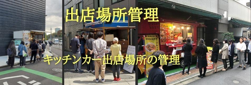 韓剛商会(キッチンカー製造,管理)